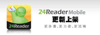 免費下載 24Reader Mobile
